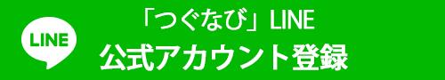 損する・得する相続情報 LINE@登録
