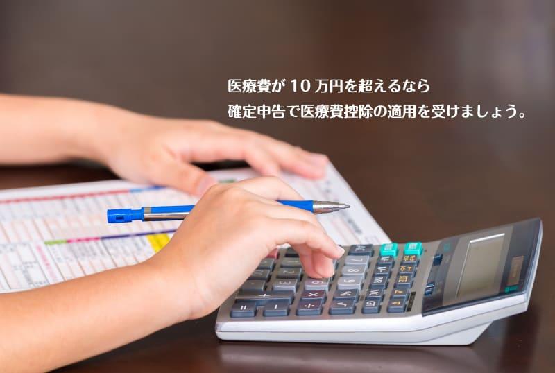 お家の医療費が10万円を超えるなら確定申告で医療費控除の適用を受けましょう!