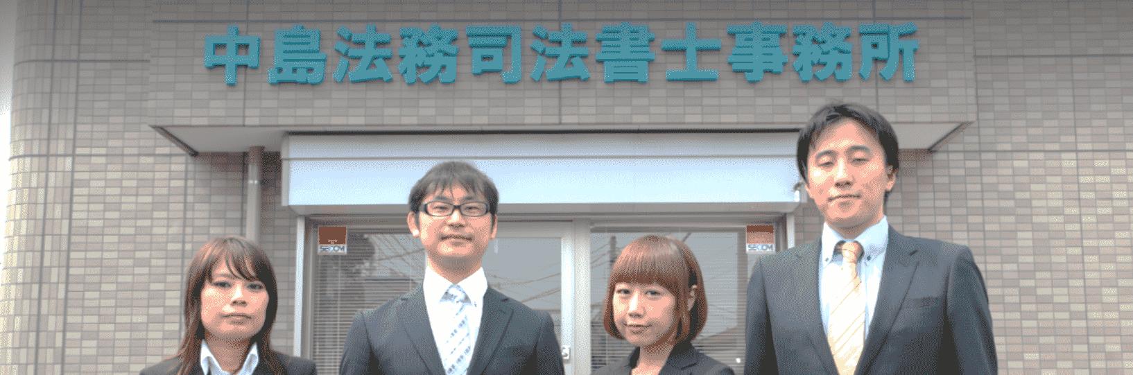 中島法務司法書士事務所 代表:中島信匡