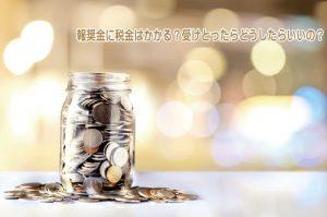 従業員への報奨金に関する税金について