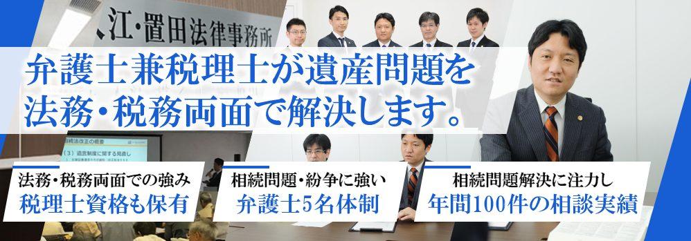 入江・置田法律事務所