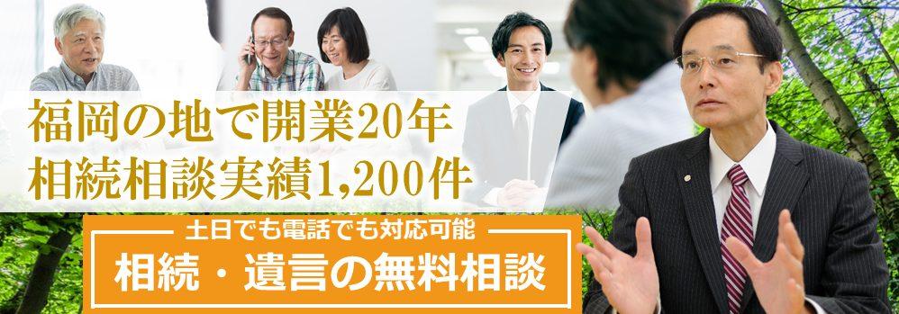 福岡中央司法書士事務所