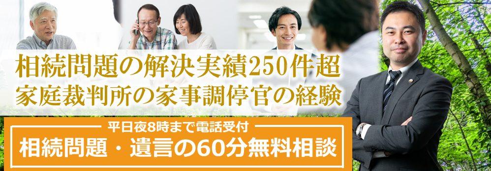 武蔵野経営法律事務所