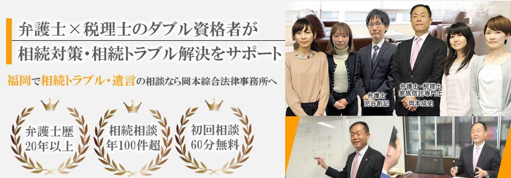 岡本綜合法律事務所