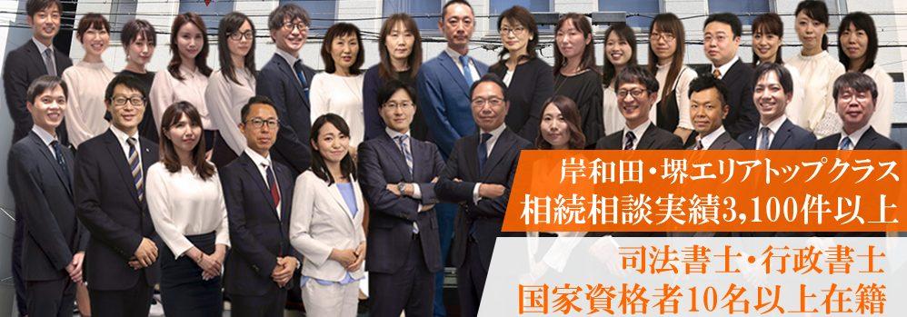 司法書士法人C-first 岸和田事務所