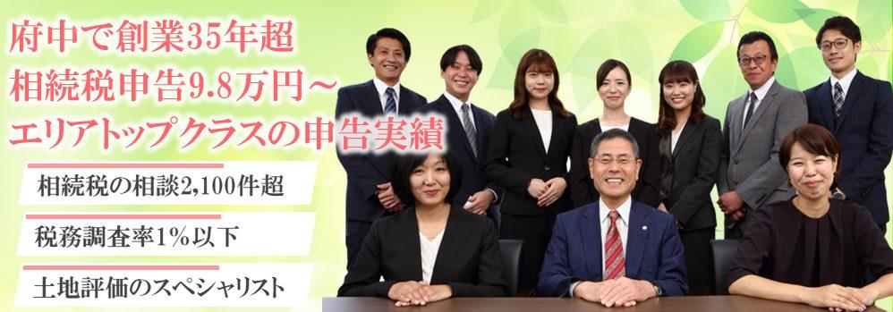 谷合稔生税理士事務所 代表:谷合稔生
