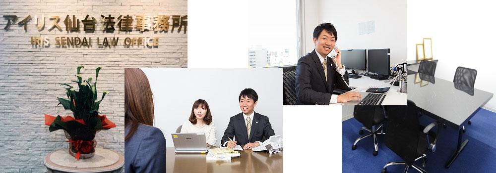 アイリス仙台法律事務所 代表:関野純
