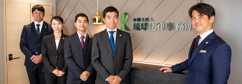 弁護士法人琉球法律事務所 代表:久保以明