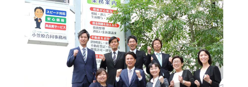 司法書士法人 小笠原合同事務所 代表:小笠原 哲二