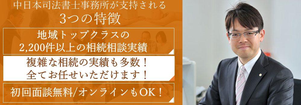 中日本司法書士事務所