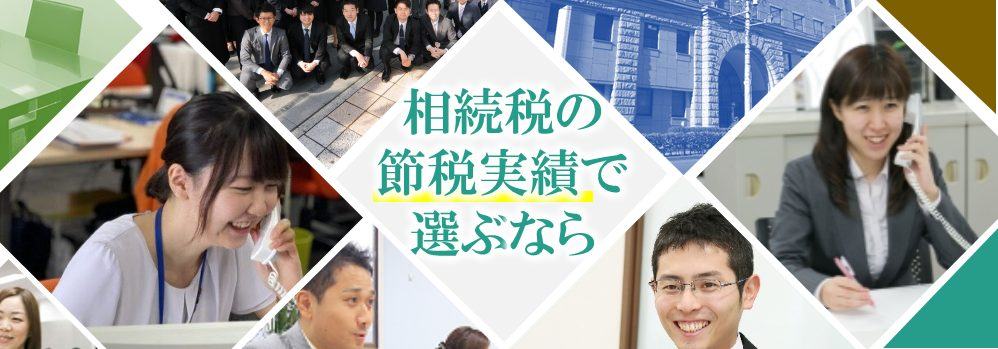 日本みらい税理士法人