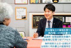 司法書士・行政書士福島福太郎法務事務所