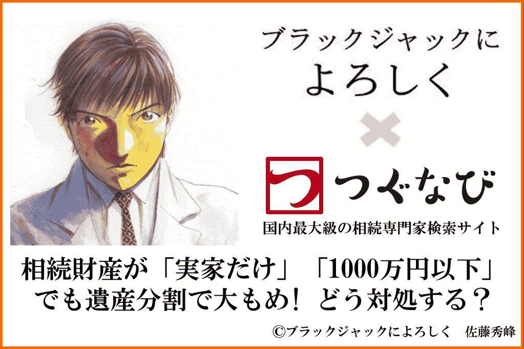 【マンガでわかる】/相続財産「実家だけ」「1000万円以下」が危険信号!?
