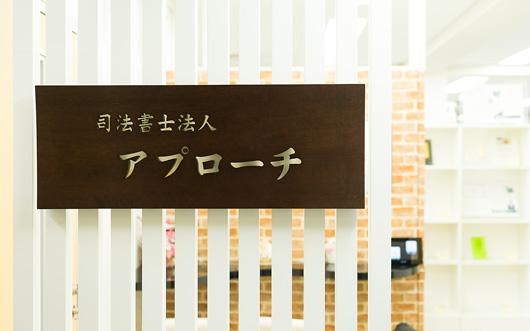 事務所写真