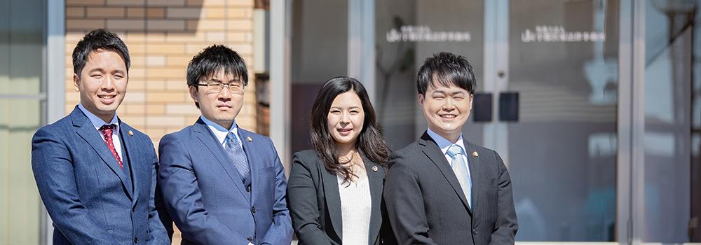 弁護士法人宇都宮東法律事務所 代表:伊藤一星/関口久美子