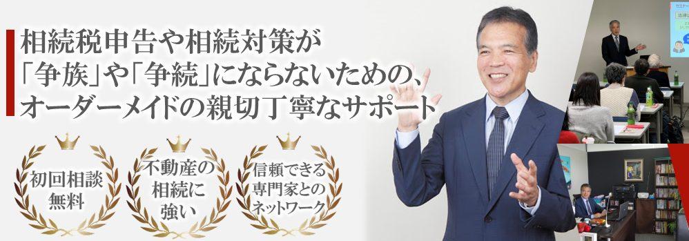 池田達彦税理士事務所