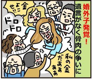 【相続漫画】父他界…遺言がなく兄弟大もめ! 婚外子乱入で大波乱