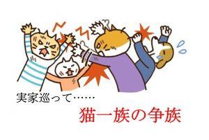 """【相続漫画】 """"猫一族""""の骨肉の争い–財産は実家だけなのに大混乱の訳は!?"""