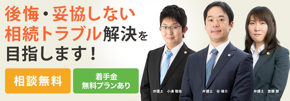 弁護士法人リーガルプラス 千葉法律事務所 代表:谷靖介