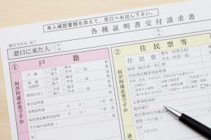 戸籍謄本の取り方–郵送・コンビニでの取り寄せ方も解説