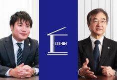 弁護士法人 一新総合法律事務所 高崎事務所 代表:和田光弘