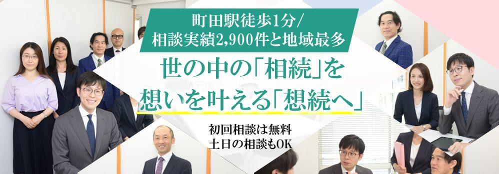 森川司法書士事務所
