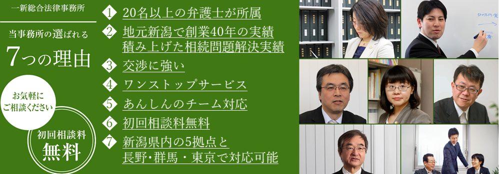 弁護士法人 一新総合法律事務所