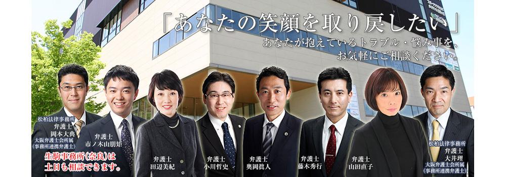 弁護士法人松柏法律事務所 生駒事務所