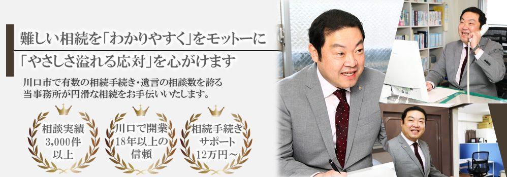 山崎司法書士事務所