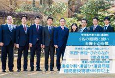 弁護士法人 萩原総合法律事務所