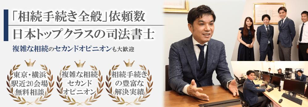 司法書士法人東京横浜事務所