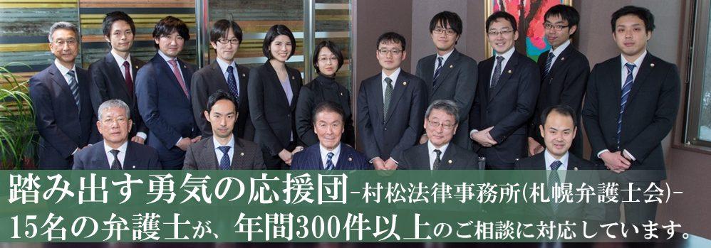 村松法律事務所