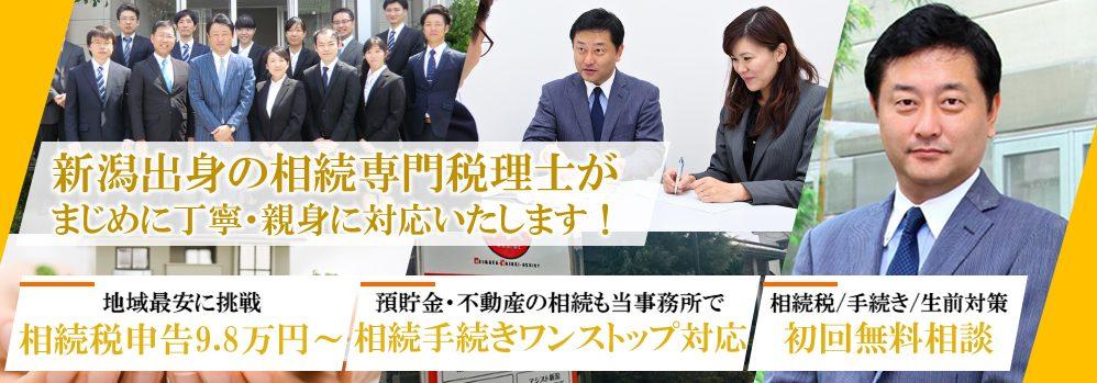 税理士法人新潟会計アシスト