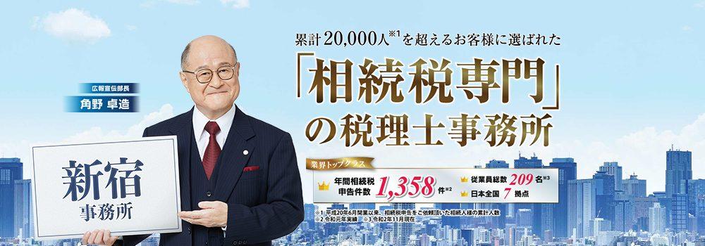 税理士法人チェスター 新宿事務所
