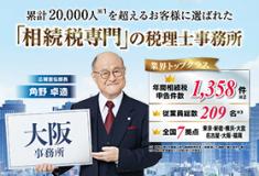 税理士法人チェスター 大阪事務所