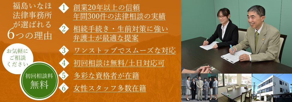 福島いなほ法律事務所