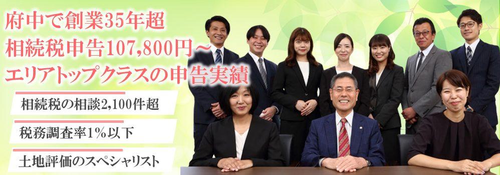 谷合稔生税理士事務所
