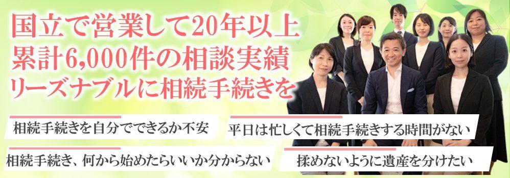 司法書士法人アコード