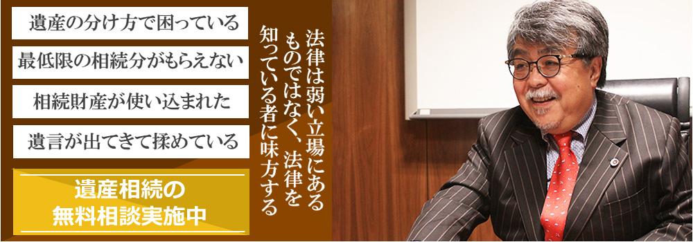 前田尚一法律事務所