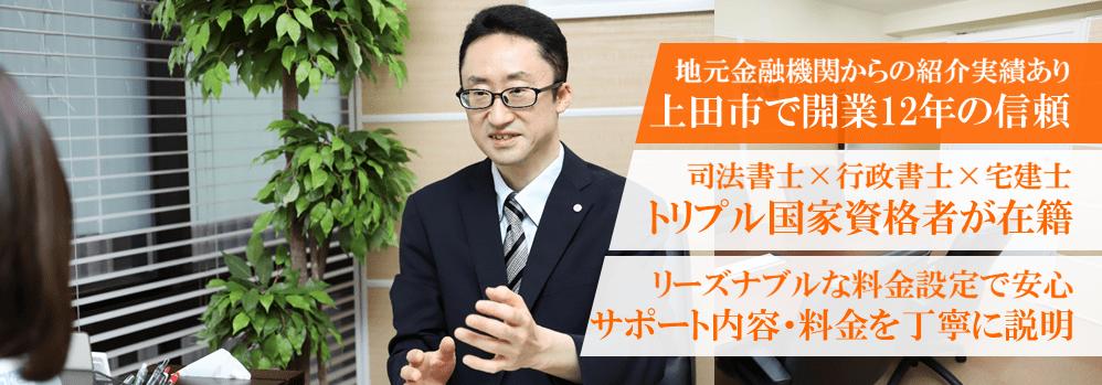 上田佐久司法書士事務所