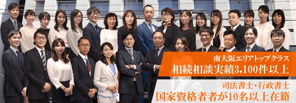 司法書士法人C-first(シーファースト) 堺事務所