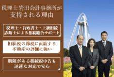 税理士 岩田会計事務所