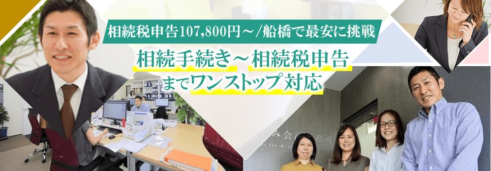税理士・行政書士法人 いわみ会計事務所 船橋支店